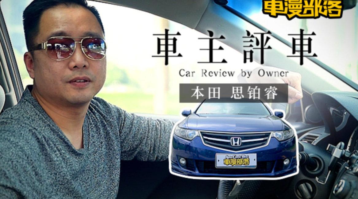 视频:买保值率低的二手车最划算?这位思铂睿车主太机智了