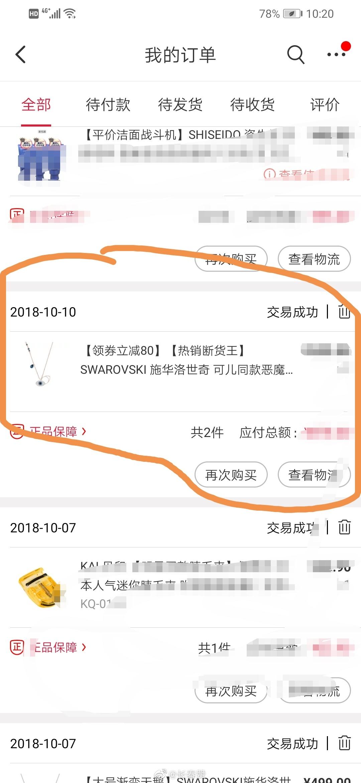 网友爆料: 考拉上出售施华洛世奇的项链竟然出现严重的质量问题