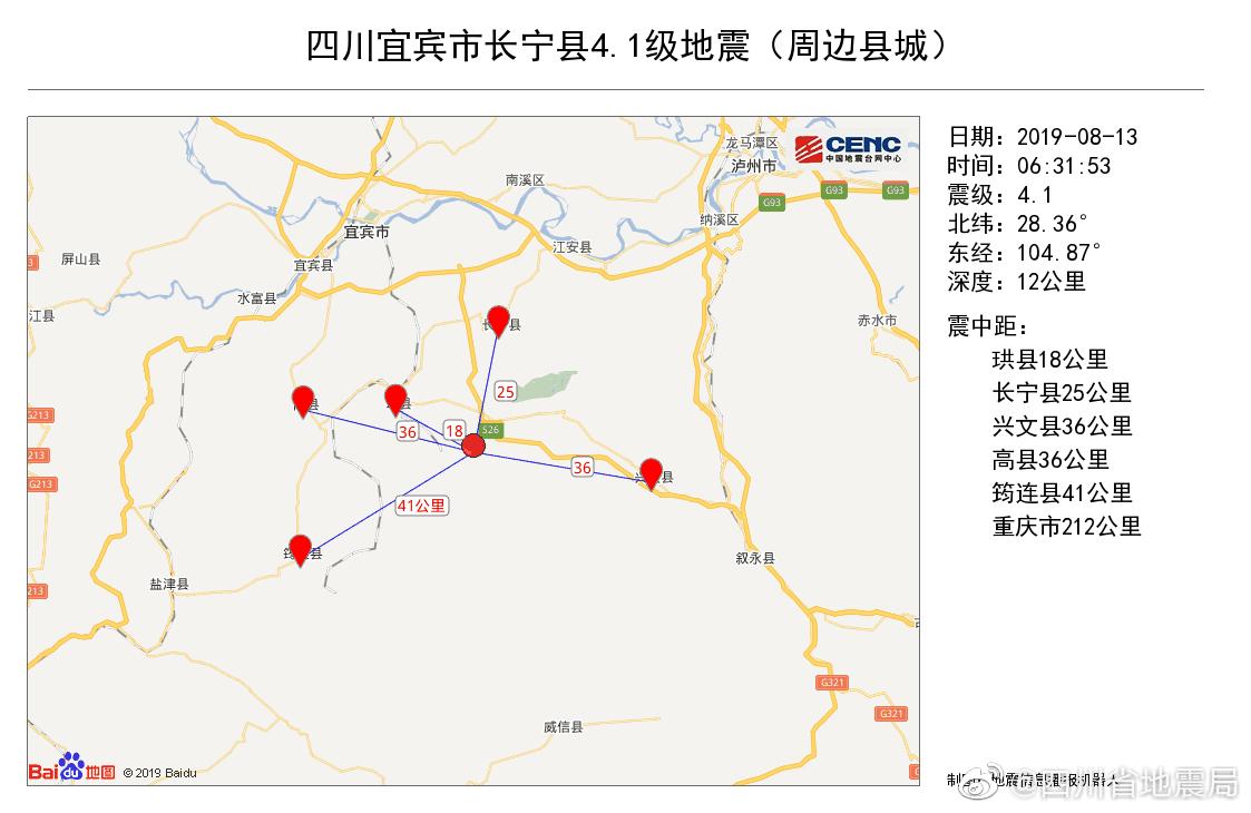 2019年6月17日22时55分四川省宜宾市长宁县发生6.0级地震