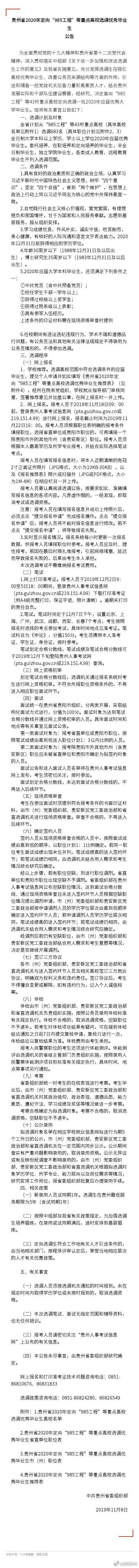 """公告!贵州2020年定向""""985工程""""等43所重点高校选调优秀毕业生"""