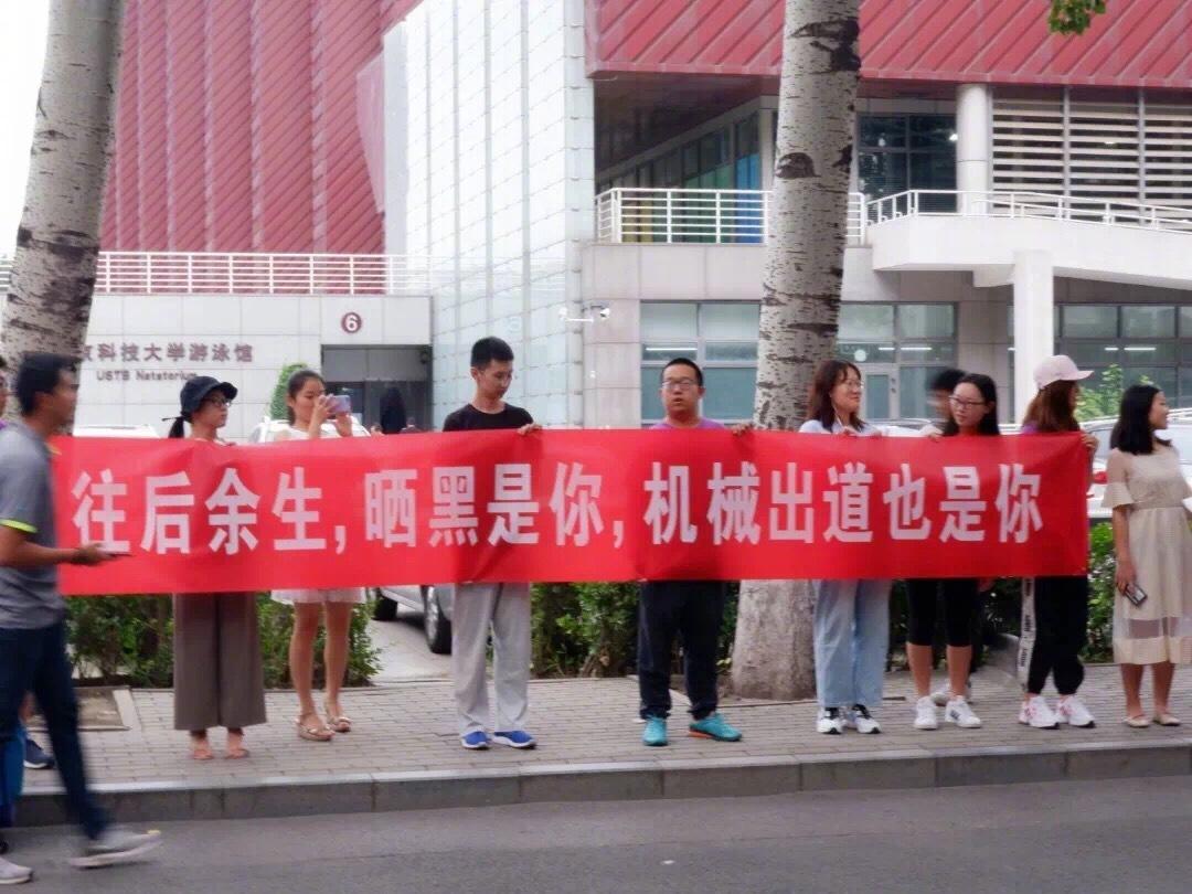 北京科技大学的同学们,你们确定这是欢迎新学弟学妹军训的方式吗