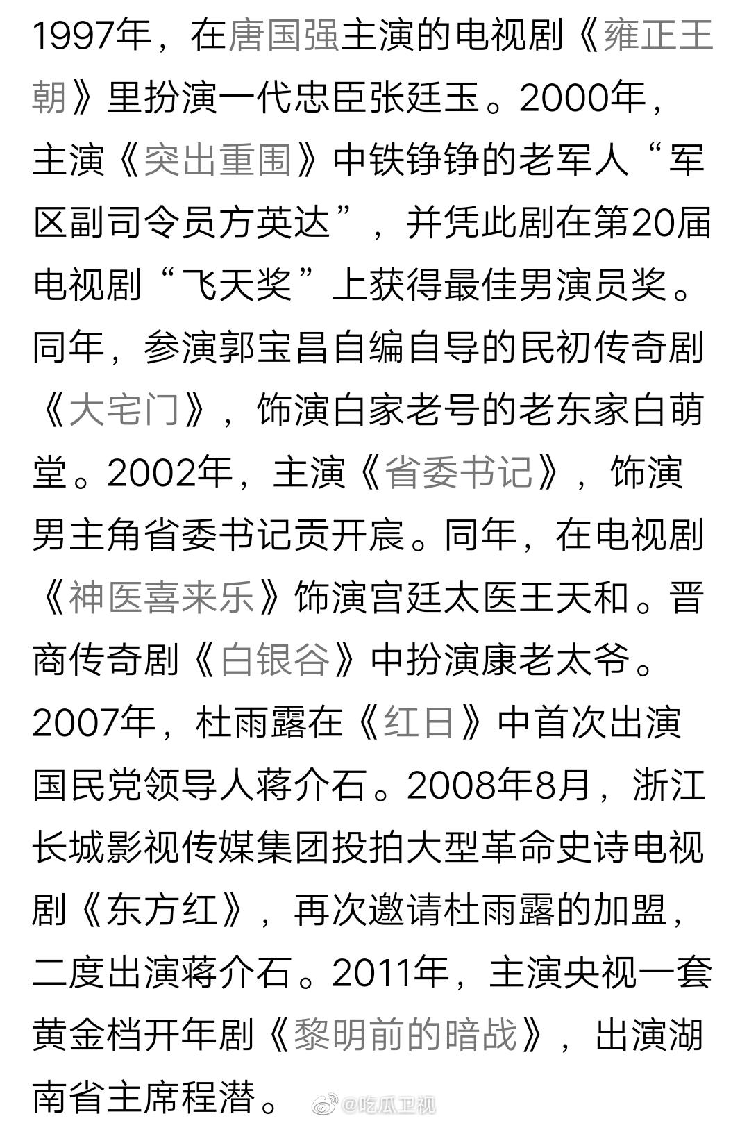 王太医,张廷玉,白萌堂……真正的老戏骨好演员,就如老爷子所说