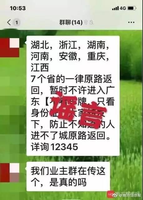 辟谣   湖北、浙江、湖南等7省人员不许进广东?真相来了