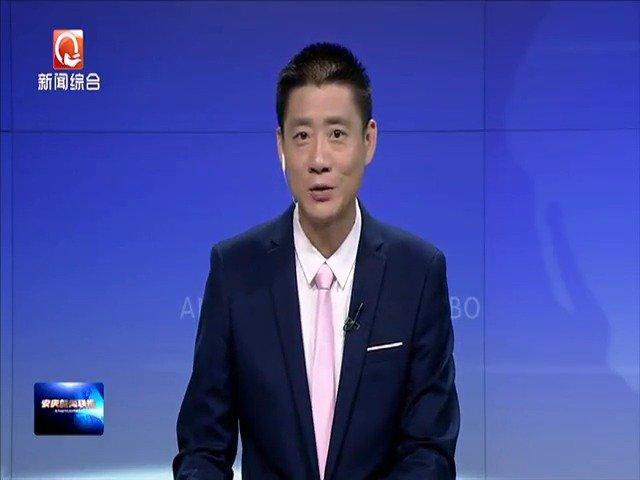 2019年08月17日《安庆新闻联播》