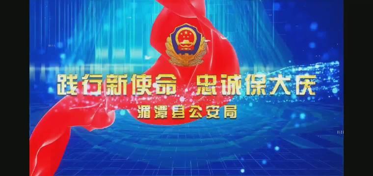 9月1日上午,湄潭县公安局根据省公安厅安排部署
