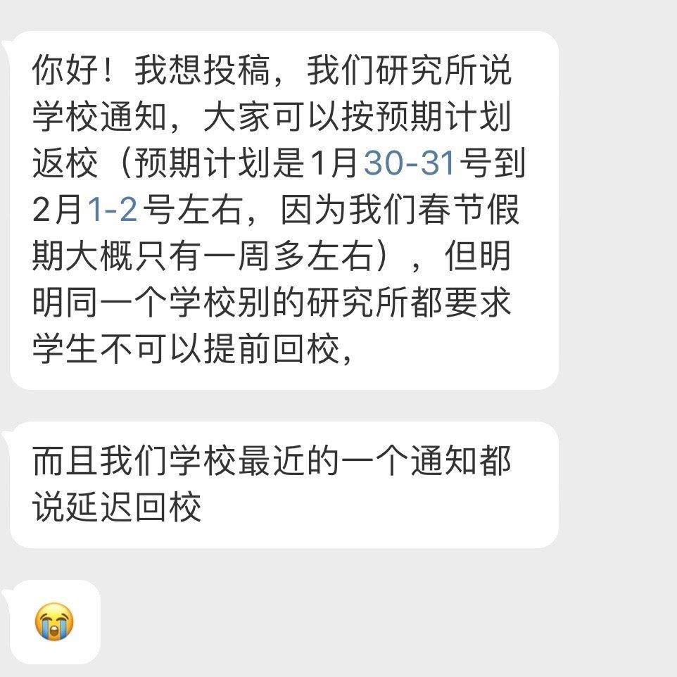 有 同学投稿:虽然学校发布延迟返校通知