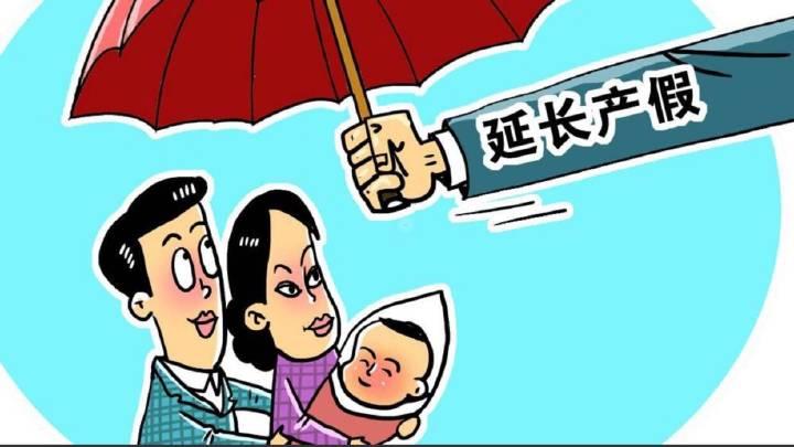 上海市职工休假_上海市妇联建议产假夫妻共享,夫妻协商确定各自休假天数