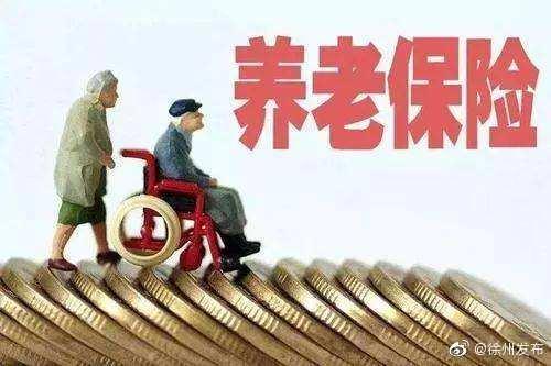 徐州企业职工基本养老保险遗属抚恤金标准提高