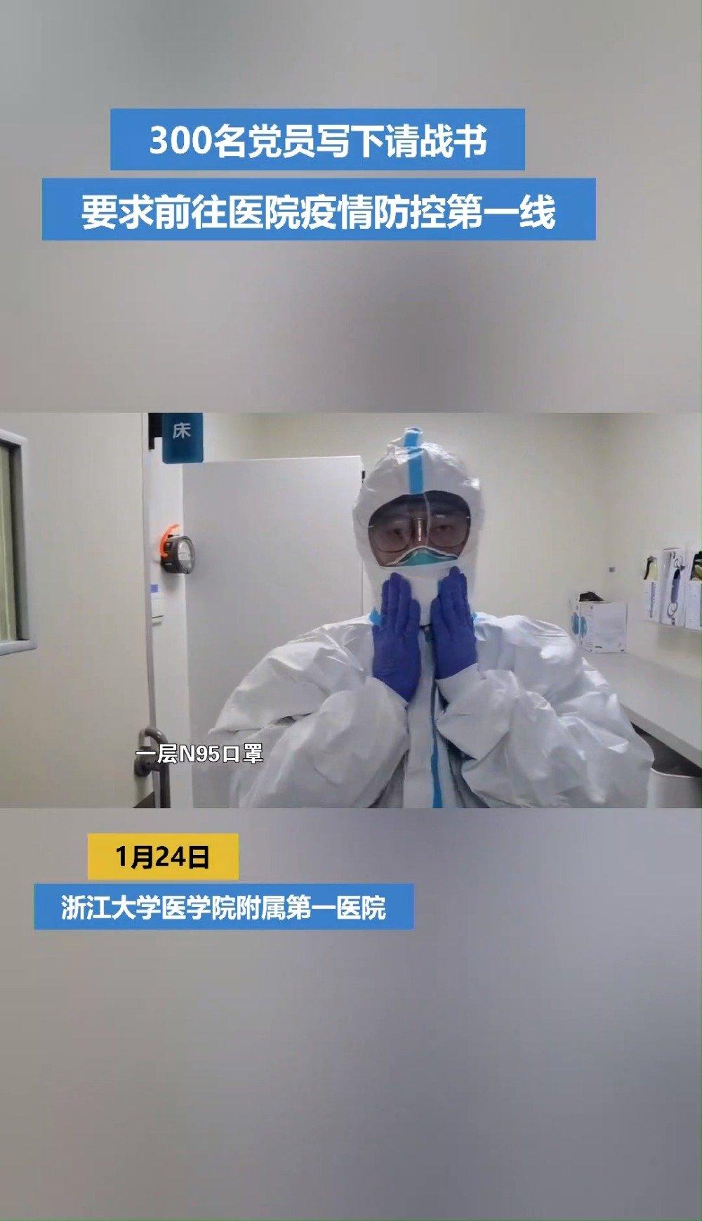 1月24日,@浙江大学医学院附属第一医院 近300名党员写下