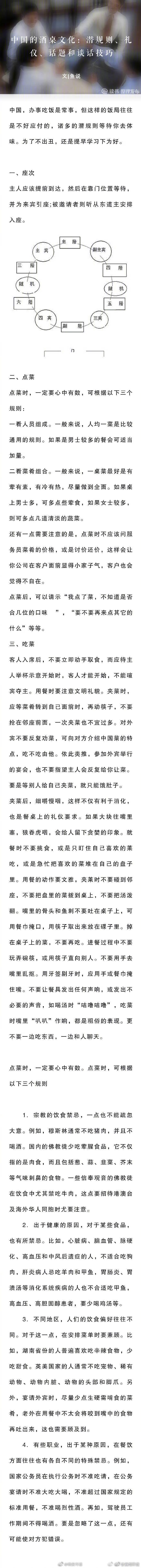 中国的酒桌文化:潜规则、礼仪、话题和谈话技巧!马走慢慢学吧!