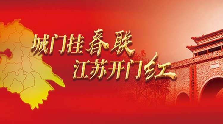 中国书法院院长管峻再书集庆门联:每年为南京城门写春联已成习惯