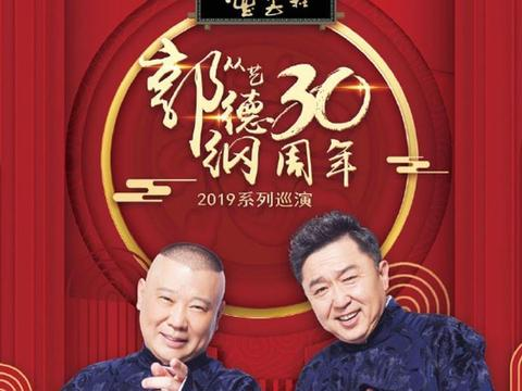 郭德纲全世界巡演,李宏烨仍在埋头创作,相差14年的艺龄是根源吗