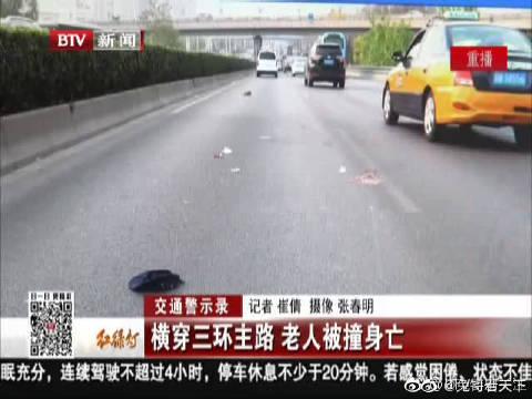 2018年事件回顾:横穿北京三环主路 一70岁老人被撞身亡