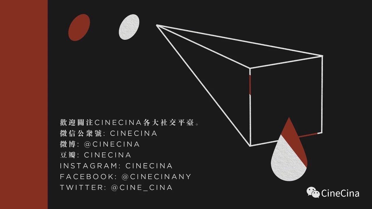 CineCina纽约华语电影节|娄烨作品回顾展主海报公布!