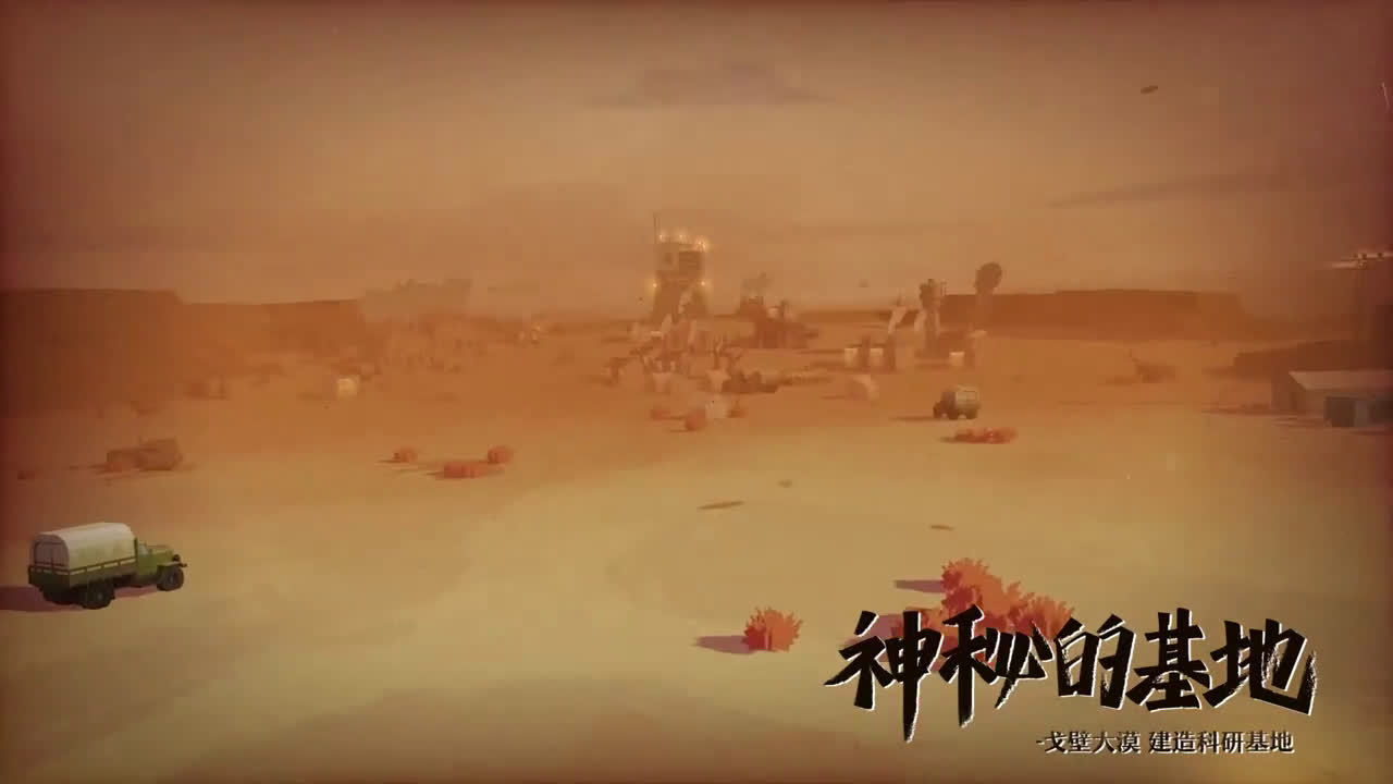 网易开发公益功能游戏《第九所》曝光宣传片