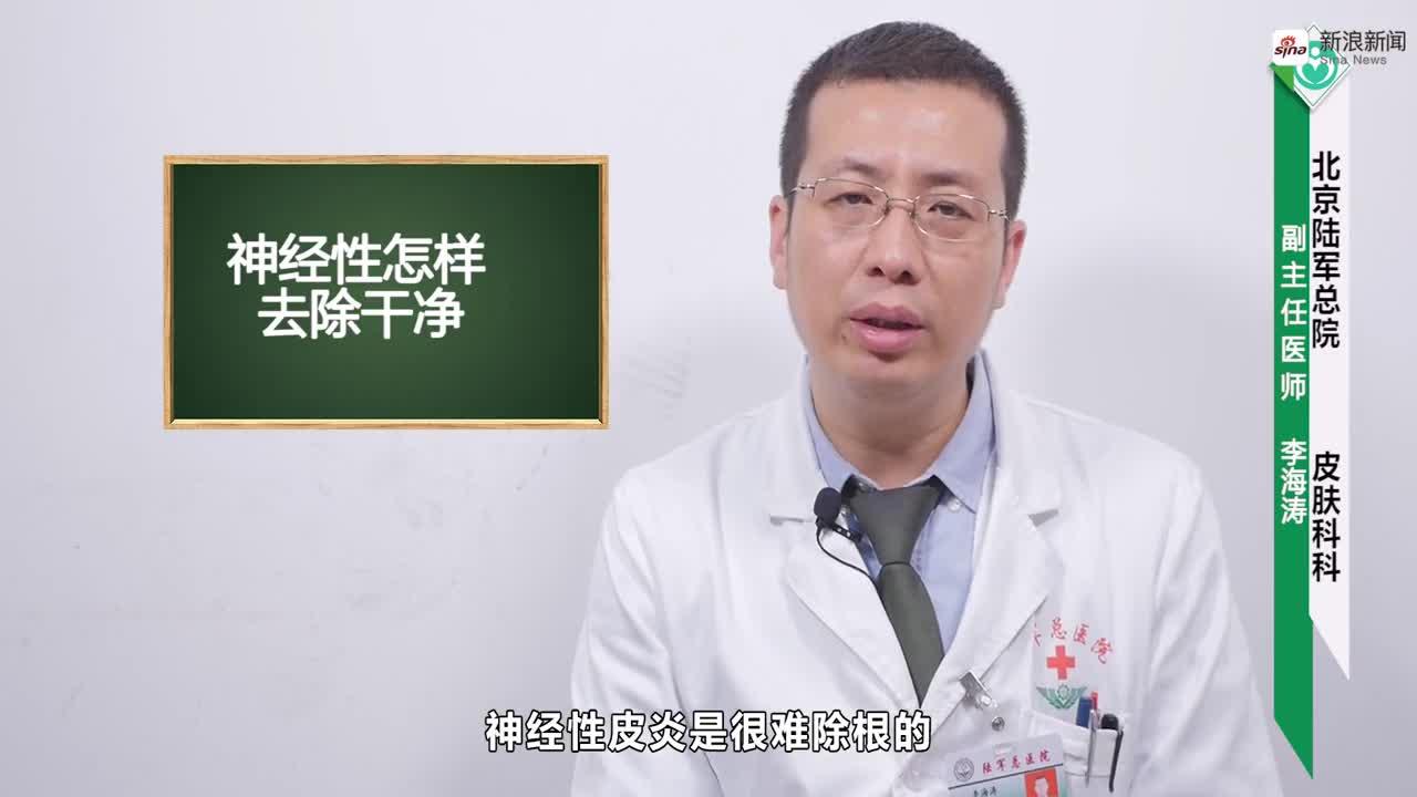 神经性皮炎怎么除根
