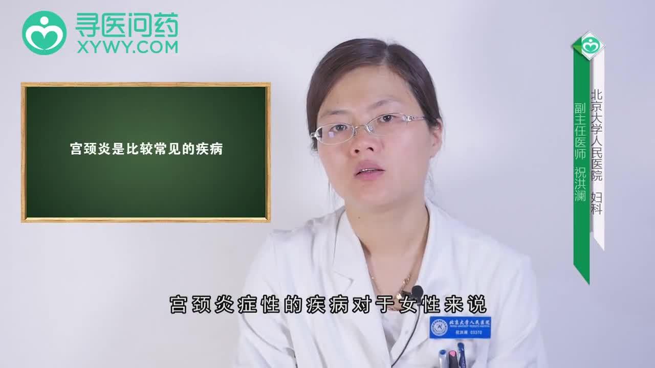 宫颈炎性疾病严重吗