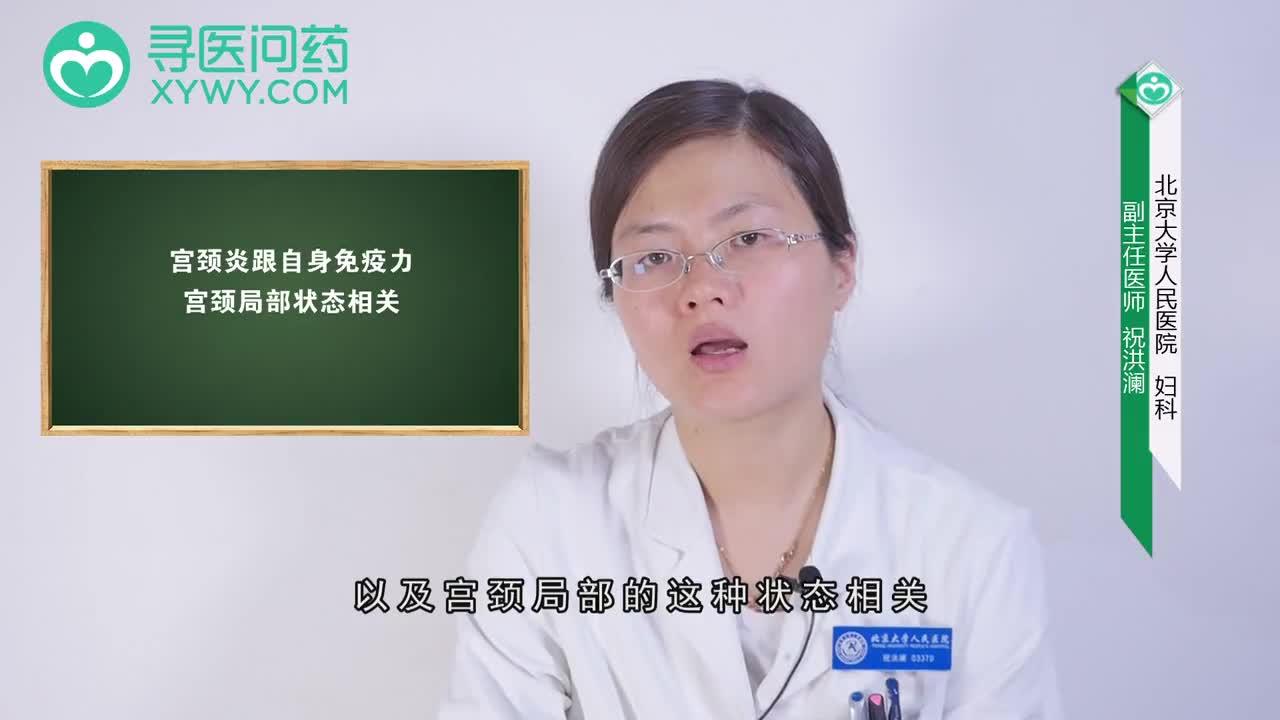 宫颈炎是怎么引起的
