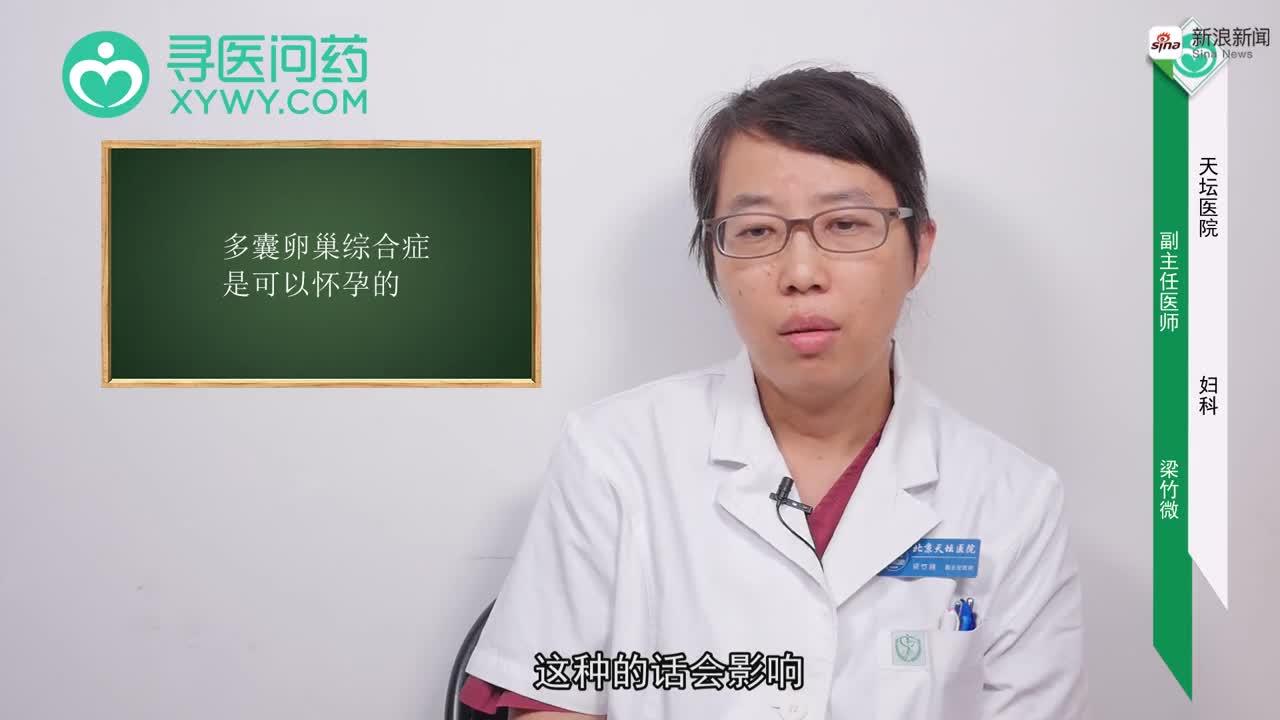 多囊卵巢综合征能怀孕吗