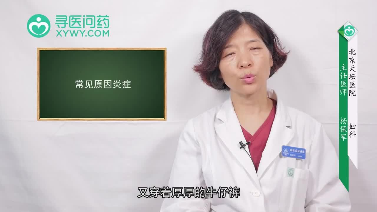 外阴瘙痒的常见原因有哪些