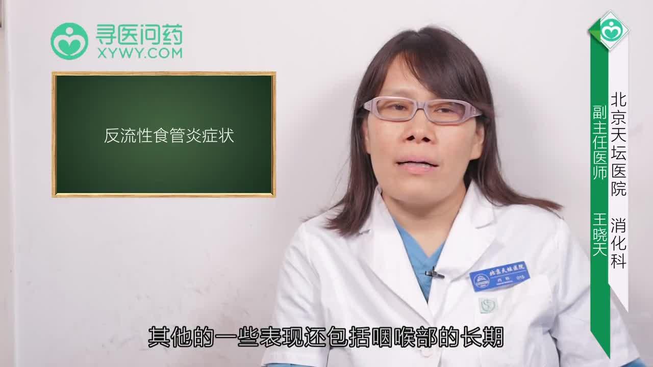 反流性食管炎症状