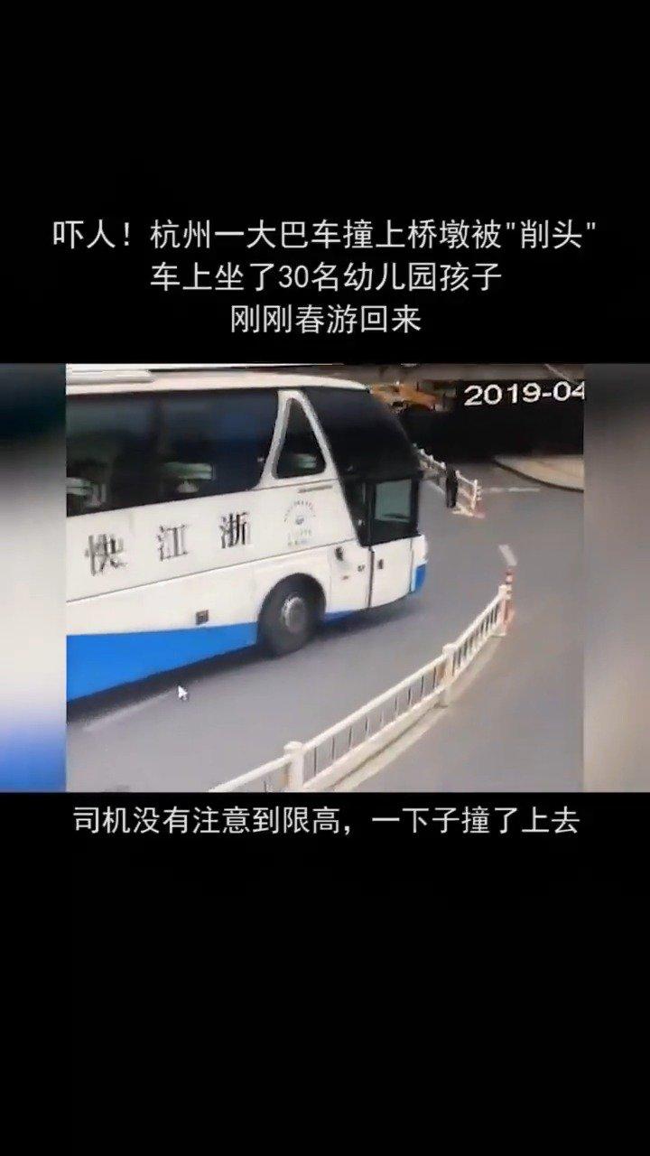 """吓人!杭州一大巴车撞上桥墩被""""削头""""!车上坐了30名幼儿园孩子"""