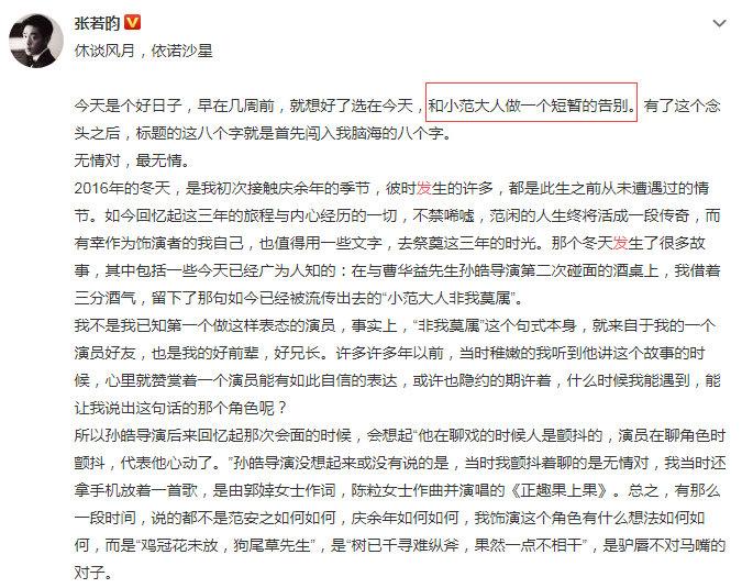 字里行间透露了张若昀对范闲这个角色的不舍和用心