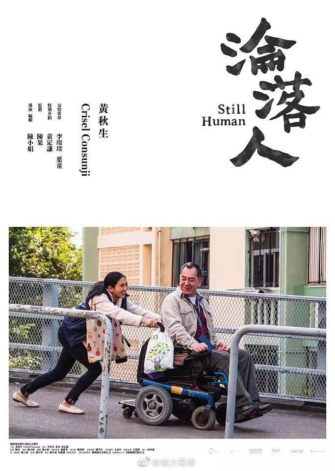 黄秋生凭借《沦落人》获得第38届香港电影金像奖最佳男主角