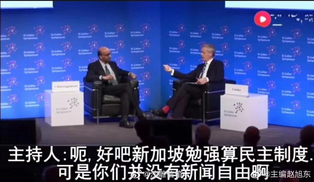 """新加坡副总理和西方媒体的一段关于""""自由""""的对话"""