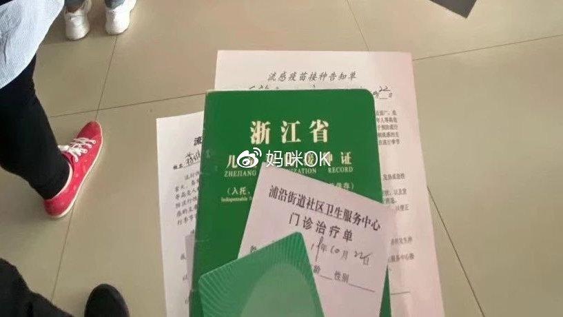 整个10月,杭州爸妈为抢流感疫苗操碎了心!