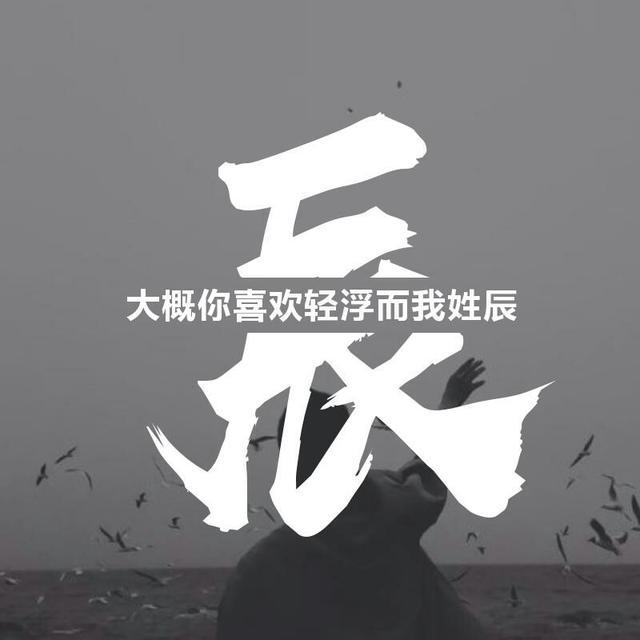 2019最火的网名_2019抖音最火网名霸气大全 谁把谁当真