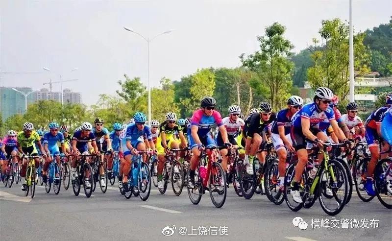 第十届环鄱阳湖国际自行车比赛(横峰站)赛道交通管制公告
