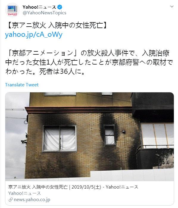 据京都府警10月5日消息,在7·18京都动画火灾事件中