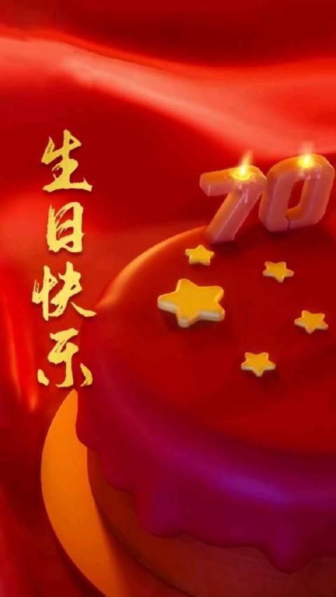 今日份点赞和全部的祝福!我爱你中国