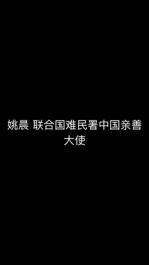 演员姚晨为新冠肺炎患者转发了求助信息,让救助者感动