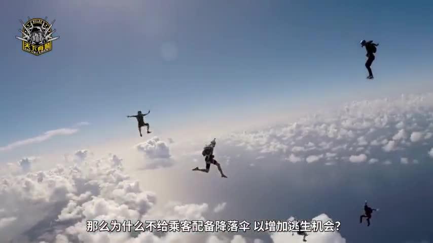 空难死亡率几乎高达100%,为何不给乘客配降落伞增加逃生机会?