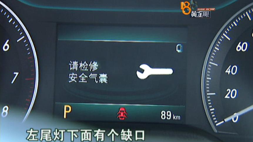 视频:别克提车一小时 亮起两个故障灯