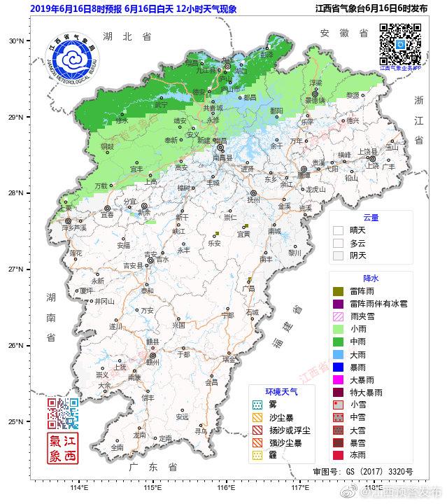 今天白天到晚上九江、宜春、新余、萍乡、景德镇五市和上饶市北部、吉