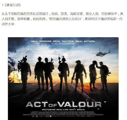 推荐10部让人欲罢不能特种部队电影 保证你看得热血沸腾!