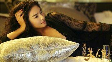 《美人鱼》兰总片段,算不算是本色出演,张雨绮在美人鱼里说的话