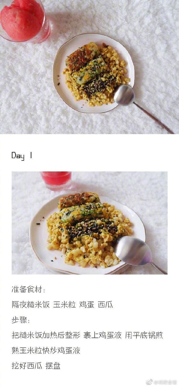 9套减脂餐做法