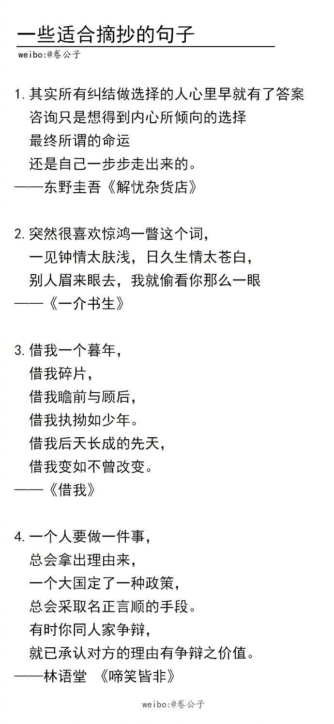 一些适合摘抄在本子上的句子
