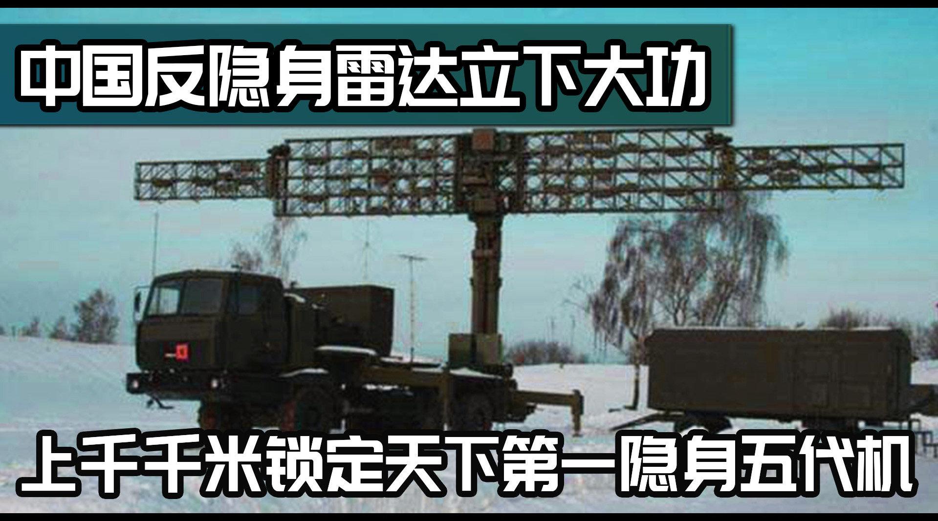 不同寻常!中国最强反隐身雷达多次探测F22,距离高达上千千米