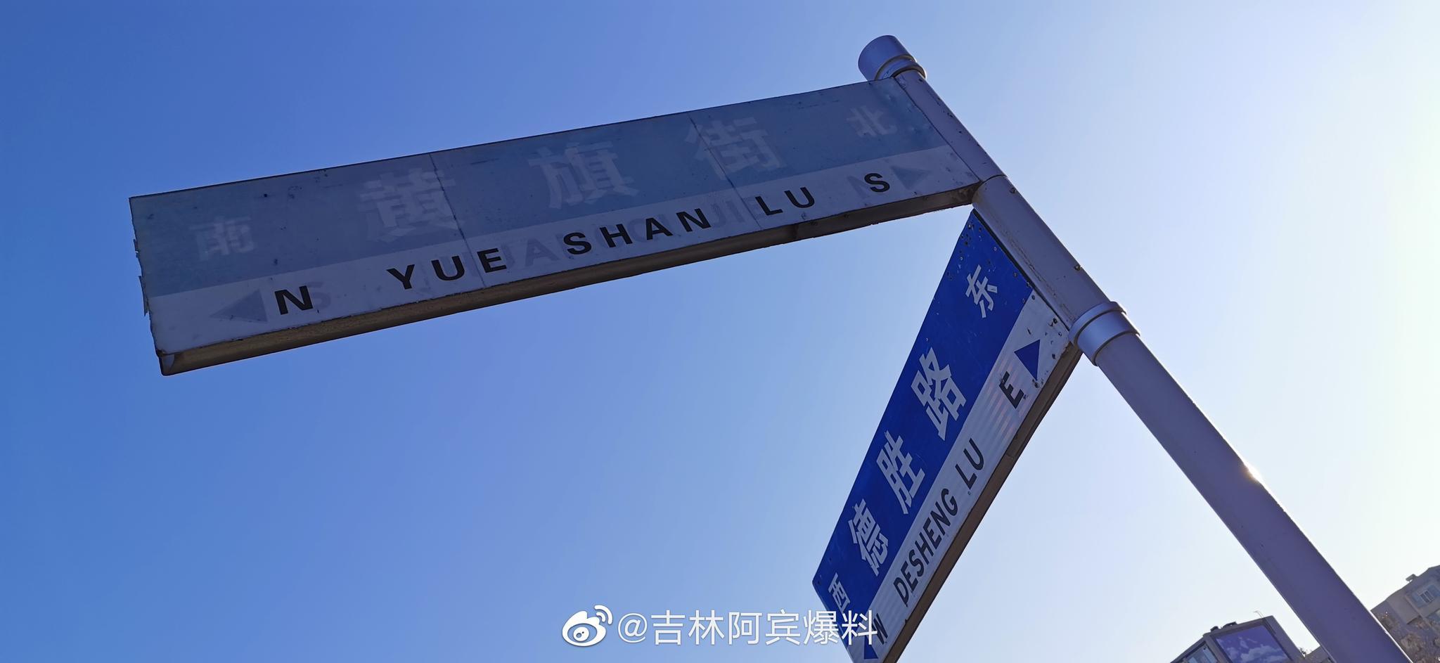 11月8号本平台爆料了吉林市越山路和德胜路交会处一交通指示路牌错误