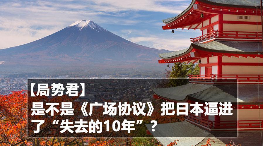 1991年日本的股市和楼市泡沫双双破灭,日本进入了失去的10年