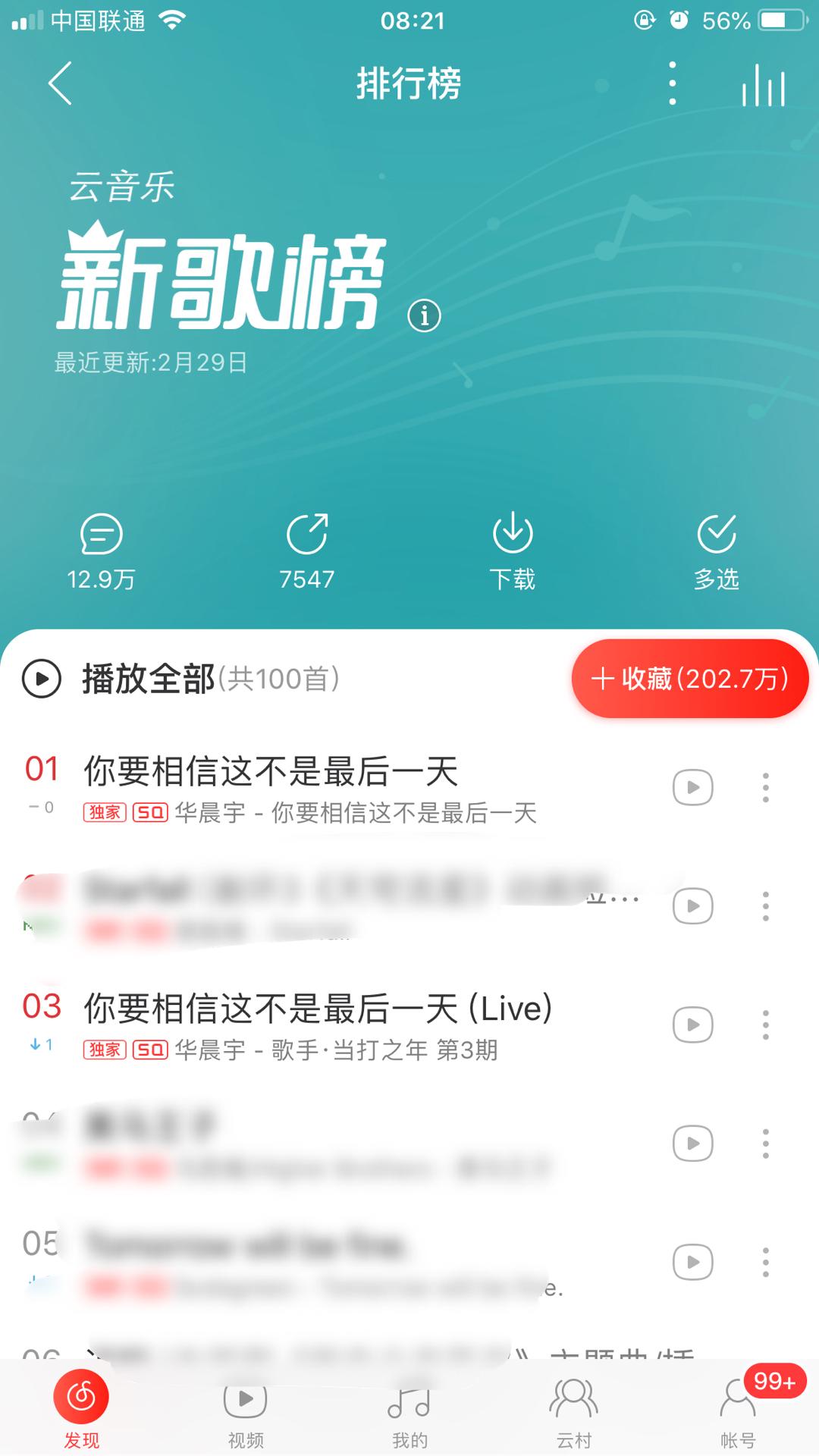 华晨宇 第四期战歌《荒野魂斗罗》飙升榜第6、比赛曲目热度第1