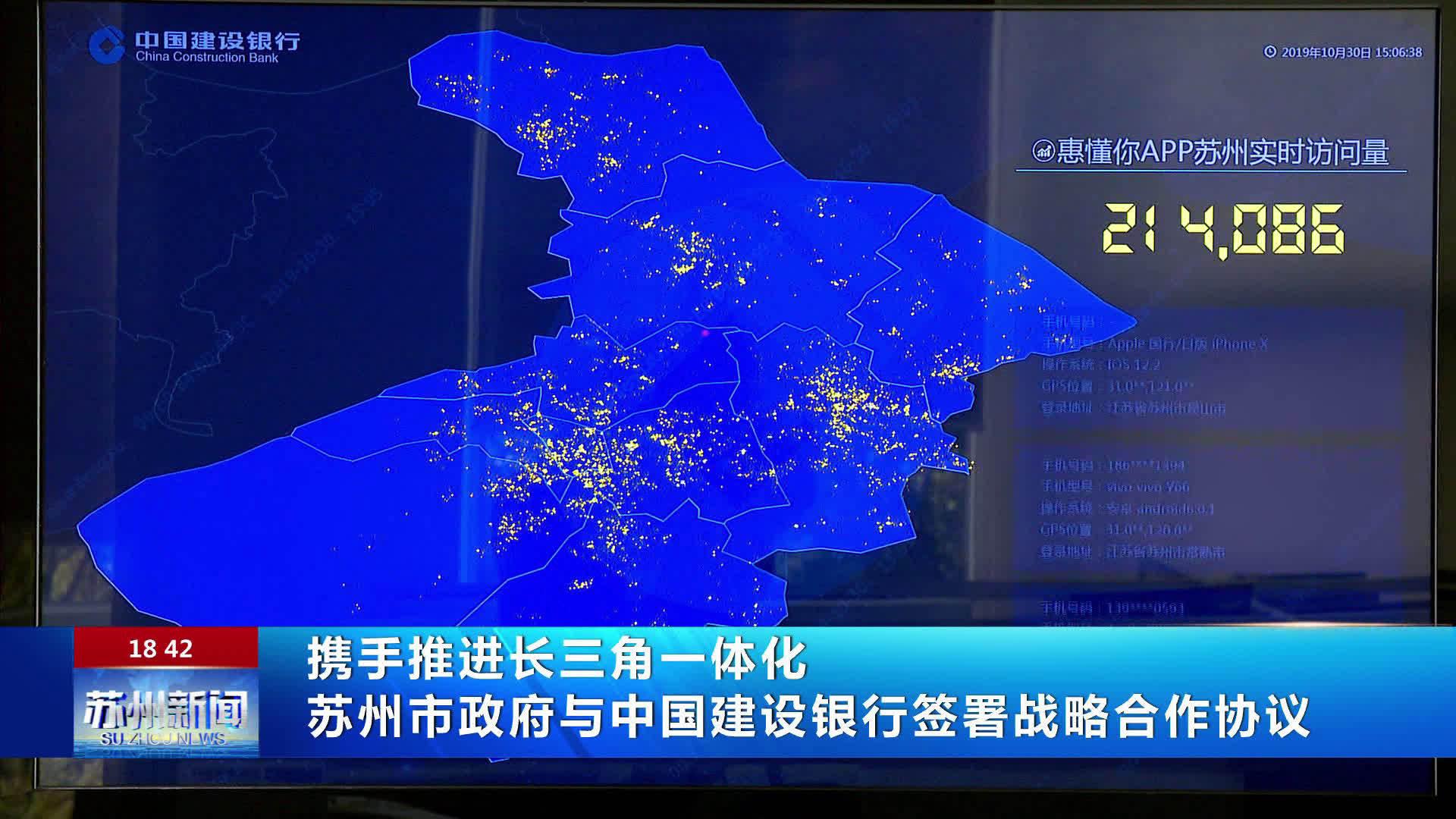 携手推进长三角一体化 苏州市政府与中国建设银行签署战略合作协议