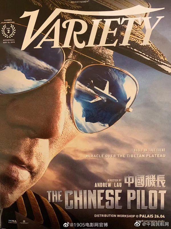 《中国机长》国际版海报亮相戛纳电影节第二天场刊封面