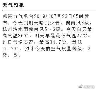 慈溪市气象台2019年07月23日05时发布:今天到明天晴到少云