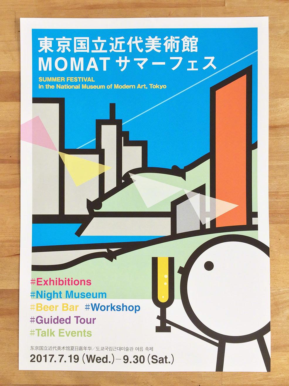 收集的多张日本展览海报传单设计(二)看看多种字体的编排与视觉设计